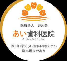 あい歯科医院