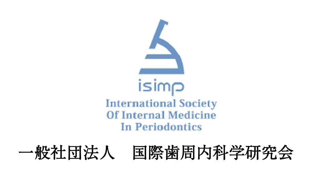 国際歯周内科学研究会